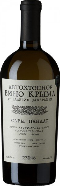 "Вино ""Autochthonous wine of Crimea by Valery Zakharyin"" Sary Pandas"